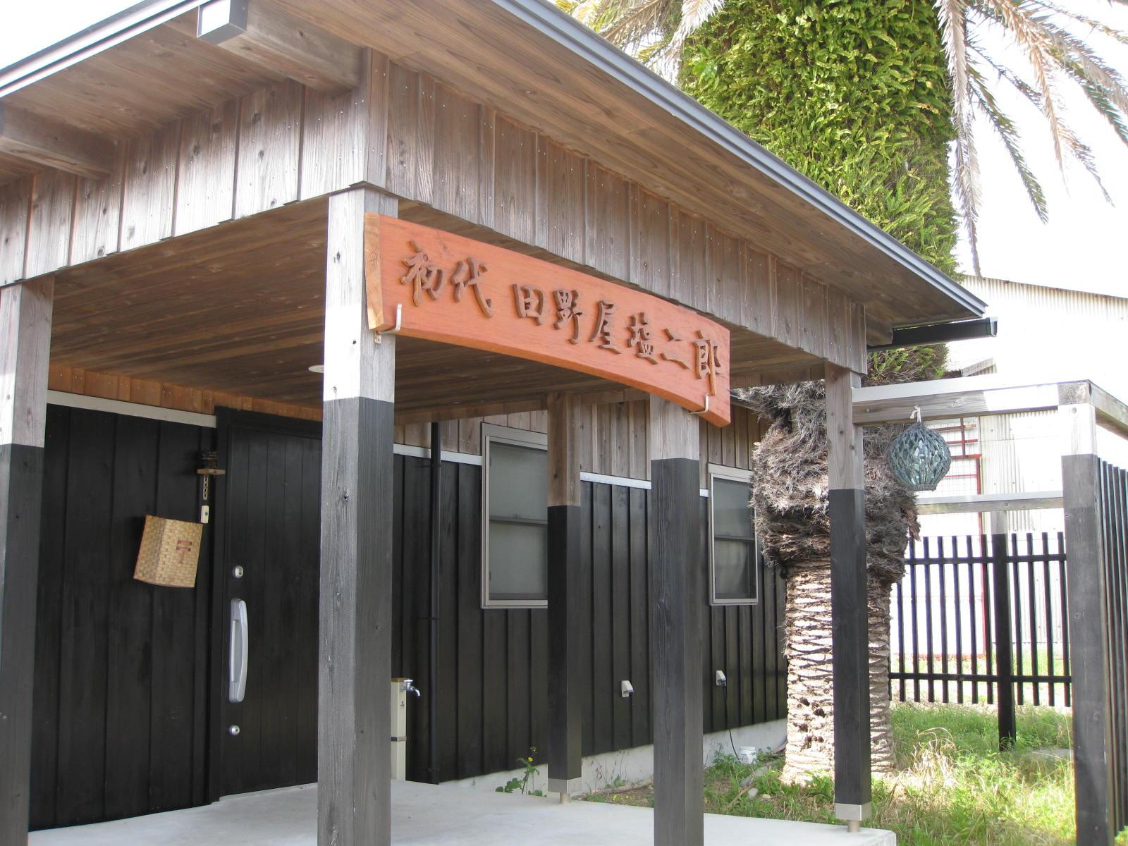 「田野屋塩二郎」の画像検索結果